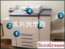 复印机用润滑脂
