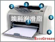 激光打印机用润滑脂