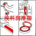 聚四氟乙烯装配润滑膏