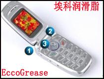 手机的润滑应用与方案