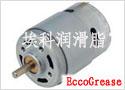 微电机电刷润滑脂