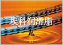 涂装生产线的润滑应用与方案